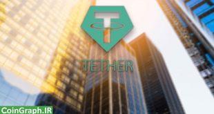 رمزارز تتر TETHER / USDT